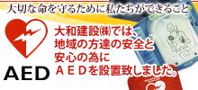 AED(自動体外式助細動器)設置しました。