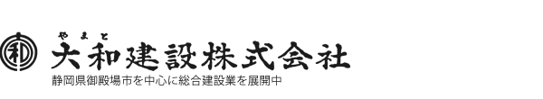 静岡県御殿場市を中心に総合建設業を展開中 【大和建設株式会社】