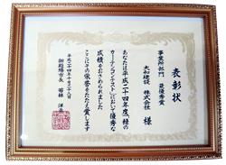 御殿場市主催の「平成24年度・緑のカーテンコンテスト」事業所部門にて、最優秀賞を頂きました。