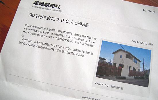 YAMATOの家(御殿場市)