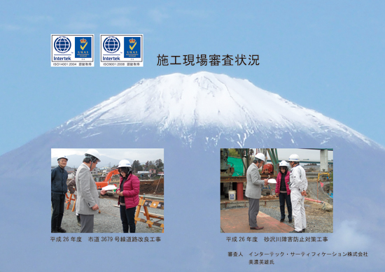 ISO9001-2008&ISO14001-2004再認証審査