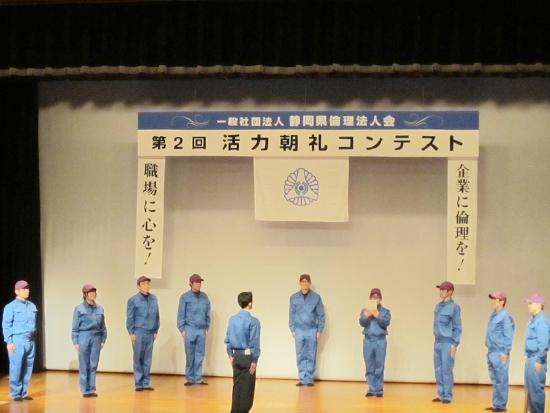 静岡県倫理法人会・第2回活力朝礼コンテスト