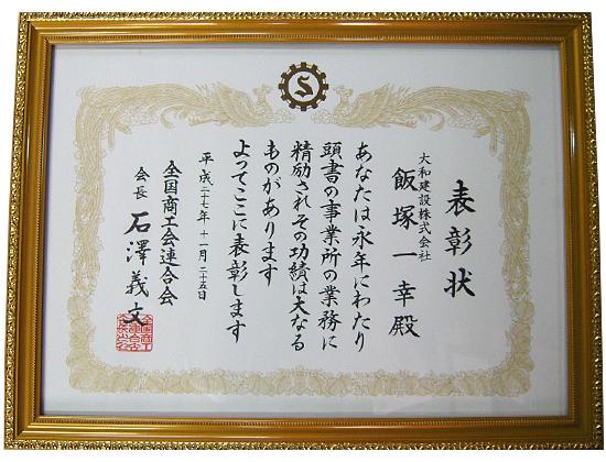 永年勤続優良従業員表彰式