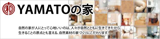 【御殿場注文住宅】YAMATOの家│大和建設株式会社