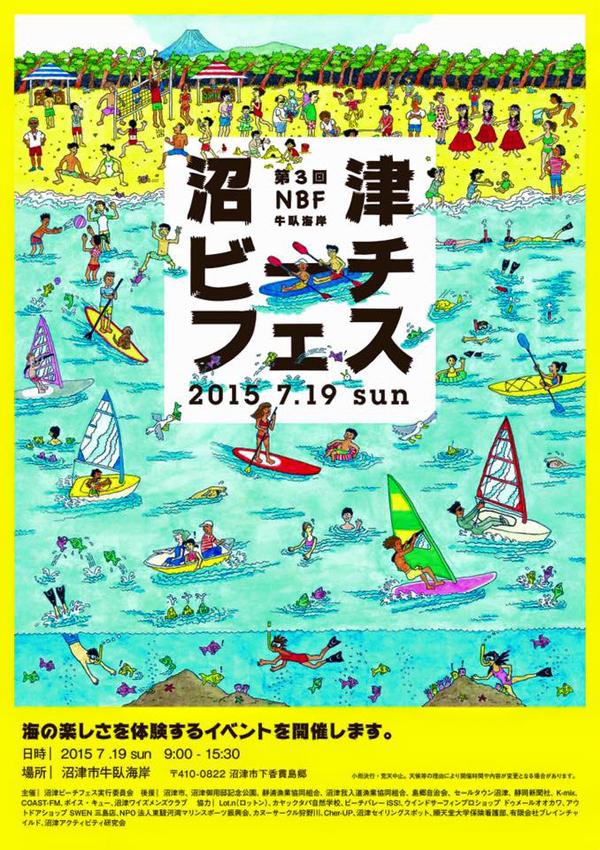 沼津ビーチフェス2015 間もなく開催!!