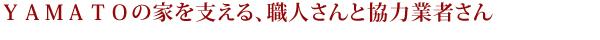 YAMATOの家を支える、職人さんと協力業者さん