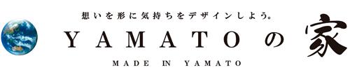 YAMATOの家│大和建設株式会社│自然素材を活かし、伝統構法(木組み+貫工法)で木の家づくりをする静岡県御殿場市・自社設計の地域工務店です。