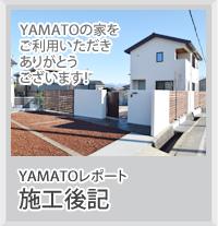 施工後記│YAMATOレポート