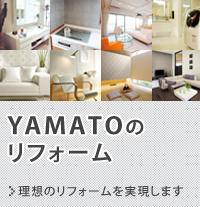 YAMATOのリフォーム・理想のリフォームを実現します